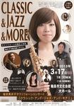 A4サイズチラシ_wajima20130317.jpg